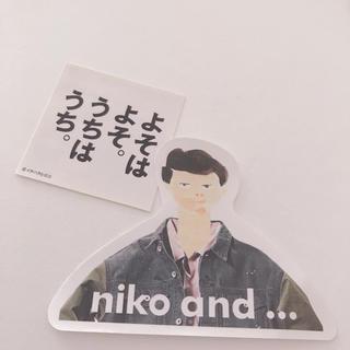 ニコアンド(niko and...)のステッカー niko and…(しおり/ステッカー)
