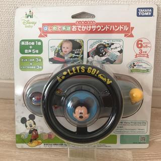 Disney - ミッキー☆おでかけサウンドハンドル