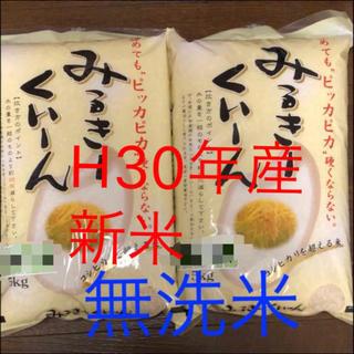 ミルキークイーン 無洗米 10kg ミルク様専用(米/穀物)