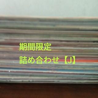 同人便箋 B5詰め合わせ【J】