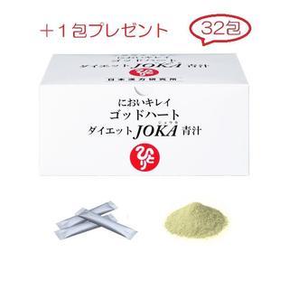 ダイエットJOKA青汁32包(銀座まるかん)+1包プレゼント(青汁/ケール加工食品)