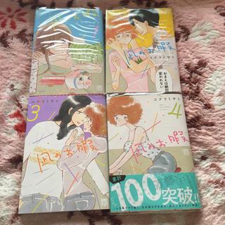 アキタショテン(秋田書店)の凪のお暇1〜4巻(女性漫画)