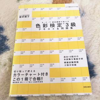 アサヒシンブンシュッパン(朝日新聞出版)の色彩検定3級 テキスト&問題集(資格/検定)