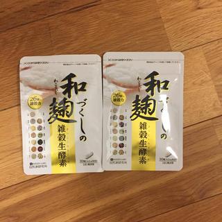 和麹づくしの生酵素(ダイエット食品)