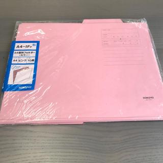 コクヨ(コクヨ)のコクヨ A4 個別フォルダー ピンク 未使用 9冊(オフィス用品一般)