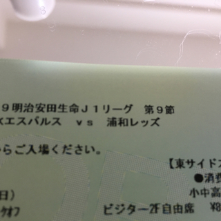 4/28 清水vs浦和 ビジター(サッカー)