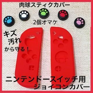 ニンテンドー スイッチ ジョイコン カバー 任天堂 スティック(家庭用ゲーム本体)