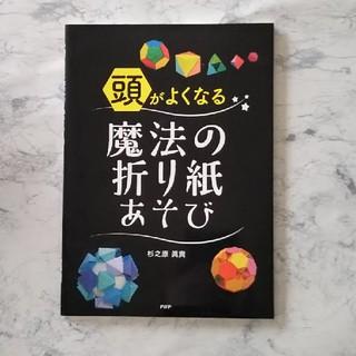 頭がよくなる魔法の折り紙あそび(アート/エンタメ)