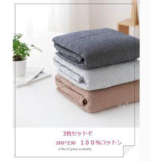 軽い毛布 洗える 春 秋冬 毛布 寝具 お昼 防炎グッズ 非常用毛布 3点セット(キングベッド)