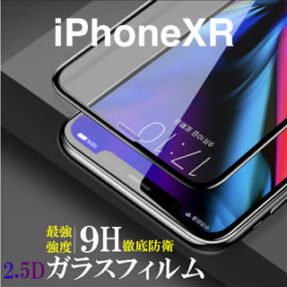 アイフォーン(iPhone)のiPhoneXR 全面保護ガラスフィルム(保護フィルム)