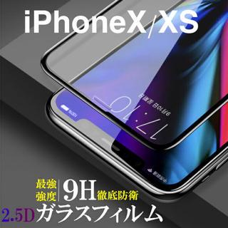 アイフォーン(iPhone)のiPhoneX/XS 全面保護ガラスフィルム(保護フィルム)