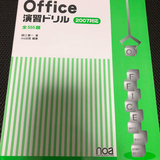 office 演習ドリル(参考書)