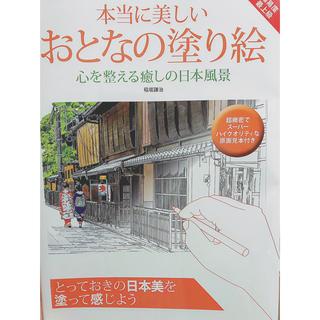 コウダンシャ(講談社)のおとなの塗り絵(アート/エンタメ)