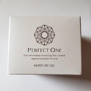 パーフェクトワン(PERFECT ONE)の新品未開封 パーフェクトワン モイスチャージェル 75g (オールインワン化粧品)