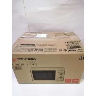 東日本 50Hz専用】アイリスオーヤマ 電子レンジ IMB-T174-5(電子レンジ)