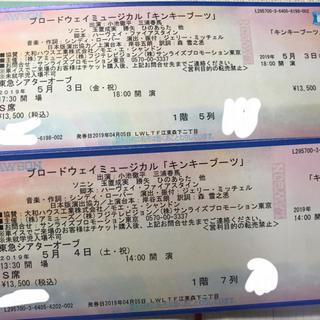 キンキーブーツ チケット 5月3日 5月4日 (ミュージカル)
