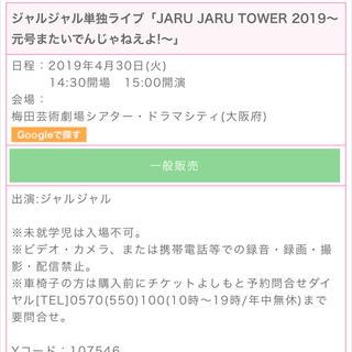 ジャルジャル単独ライブ 大阪 2連番(お笑い)