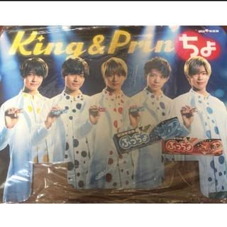 King&Prince ぷっちょKing&Prinちょ