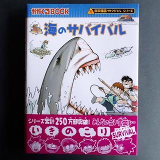 アサヒシンブンシュッパン(朝日新聞出版)のサバイバルシリーズ 海のサバイバル(絵本/児童書)