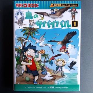 アサヒシンブンシュッパン(朝日新聞出版)のサバイバルシリーズ 鳥のサバイバル1(絵本/児童書)