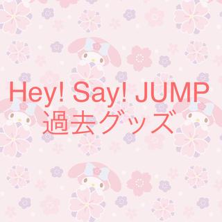 Hey! Say! JUMP - Hey! Say! JUMP グッズ