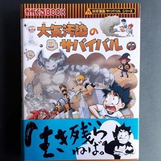 アサヒシンブンシュッパン(朝日新聞出版)のサバイバルシリーズ 大気汚染のサバイバル(絵本/児童書)