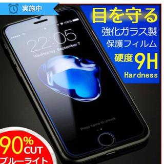 アイフォーン(iPhone)の保護フィルム(保護フィルム)