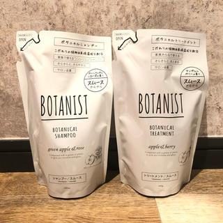 ボタニスト(BOTANIST)のボタニスト シャンプー トリートメント スムース 各5個(シャンプー)