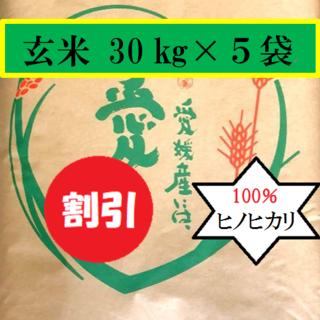 お米 H30 愛媛県産ヒノヒカリ 玄米 30㎏×5袋