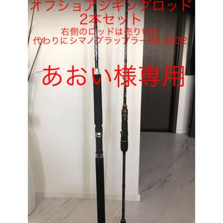 シマノ(SHIMANO)のオフショアジギングロッド2本セット(ロッド)