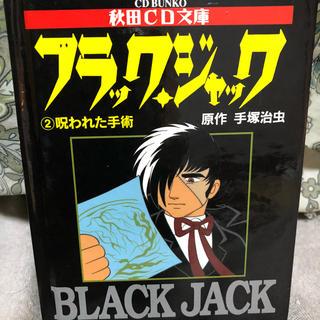 アキタショテン(秋田書店)のブラックジャック2 秋田CD文庫 呪われた手術(青年漫画)