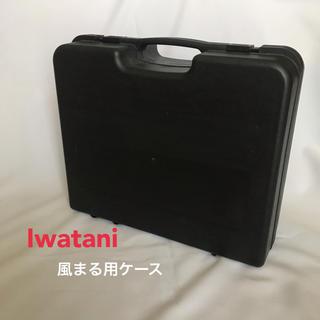 イワタニ(Iwatani)の【 イワタニ 】カセットコンロ 風まる用ケースのみ(ストーブ/コンロ)