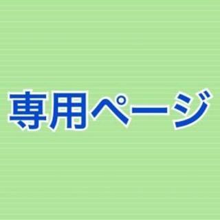アイ(i)のちー様専用ページ(その他)
