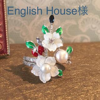 English House様おまとめ2点(リング(指輪))