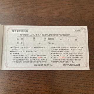 東海汽船 株主優待 4枚セット(その他)
