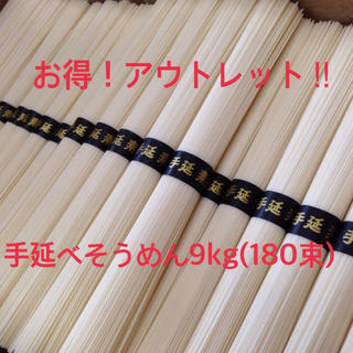 お得!アウトレット‼︎手延素麺9kg(180束)(麺類)