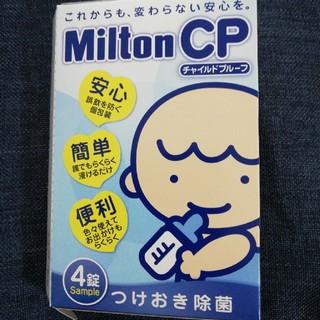 ミルトン サンプル 184錠(食器/哺乳ビン用洗剤)