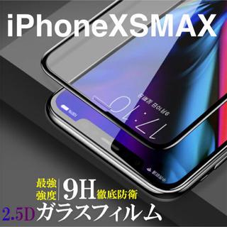 アイフォーン(iPhone)のiPhoneXSMAX 全面保護ガラスフィルム(保護フィルム)