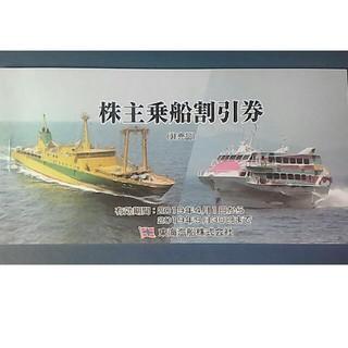 ◆東海汽船株主乗船割引券20枚(2冊)★送料無料★(その他)