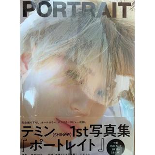 シャイニー(SHINee)のテミン写真集「PORTRAIT」(アート/エンタメ)