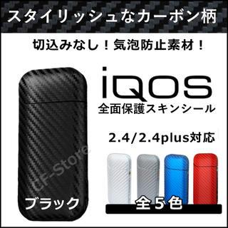 アイコス(IQOS)のiQOS アイコス シール ケース カバー カーボン デコ 新型 全面 高級 黒(タバコグッズ)