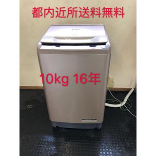 ヒタチ(日立)の日立 ビートウォッシュ【洗濯容量10kg】「BW-V100A」ナイアガラすすぎ(洗濯機)