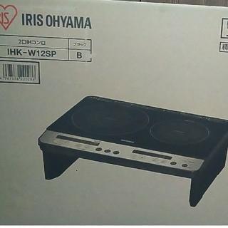 アイリスオーヤマ(アイリスオーヤマ)の【17%還元】平成最後 IHコンロ 2口 アイリスオーヤマ IHK-W12SP(調理機器)