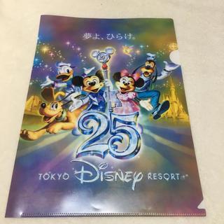 ディズニー(Disney)のディズニー クリアファイル 25周年(クリアファイル)