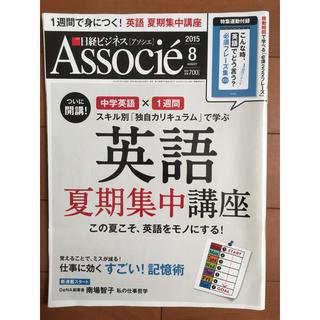 ニッケイビーピー(日経BP)の日経ビジネスアソシエ 2015.8月号(その他)