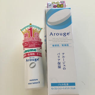 アルージェ(Arouge)のアルージェ  (乳液/ミルク)