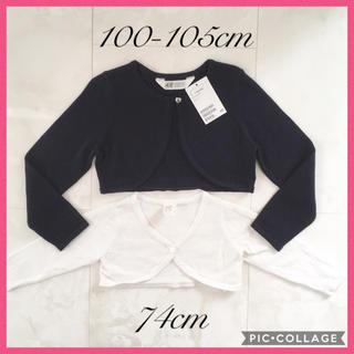 エイチアンドエム(H&M)の♡姉妹お揃いコーデ♡カーディガン♡紺色×白♡(カーディガン)