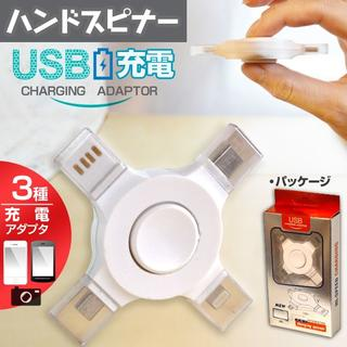 4in1 遊べるハンドスピナー USB充電器 白(PC周辺機器)