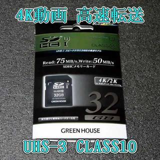 SDカード 32GB 高速モデル(その他)