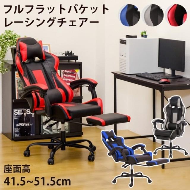 フルフラットバケットレーシングチェア インテリア/住まい/日用品の椅子/チェア(デスクチェア)の商品写真